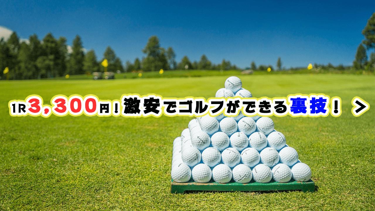 【山口県のゴルフ場安い!裏技】9H1,900円★1R3,300円★でラウンドしよう!