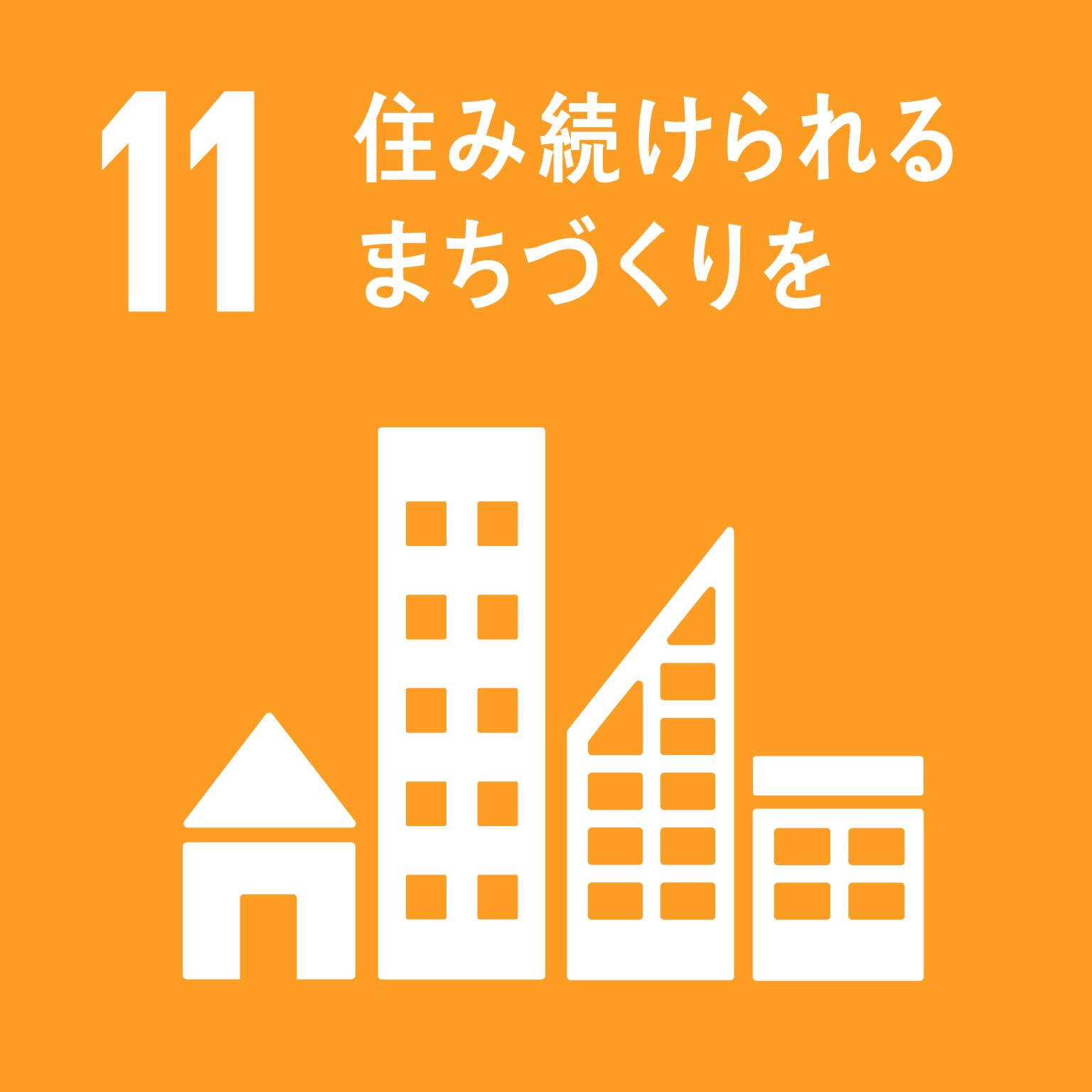 SDGsゴール11